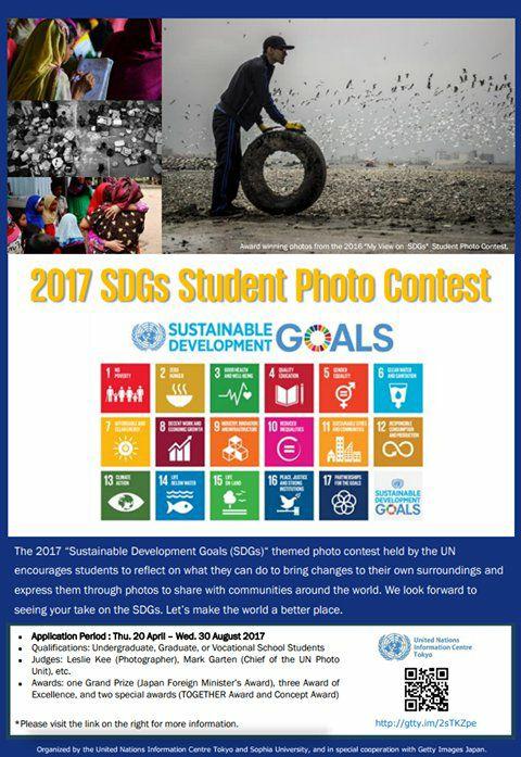 2017 SDGs Student Photo Contest