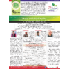 The Tree of Life (Special 75th Jubilee Year Edition 2014) (Tamil)